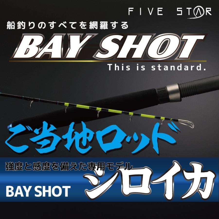 ご当地ロッド BAY SHOT シロイカ 210/ベイショットシロイカ/船釣り/FIVE STAR/ファイブスター fivestarfishing