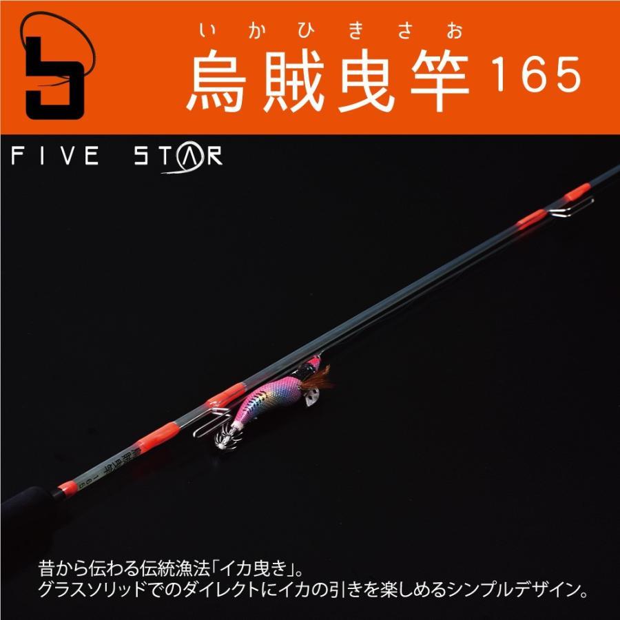 伝統的漁方 烏賊曳竿/いかひきさお/イカ/船釣り/FIVE STAR/ファイブスター|fivestarfishing
