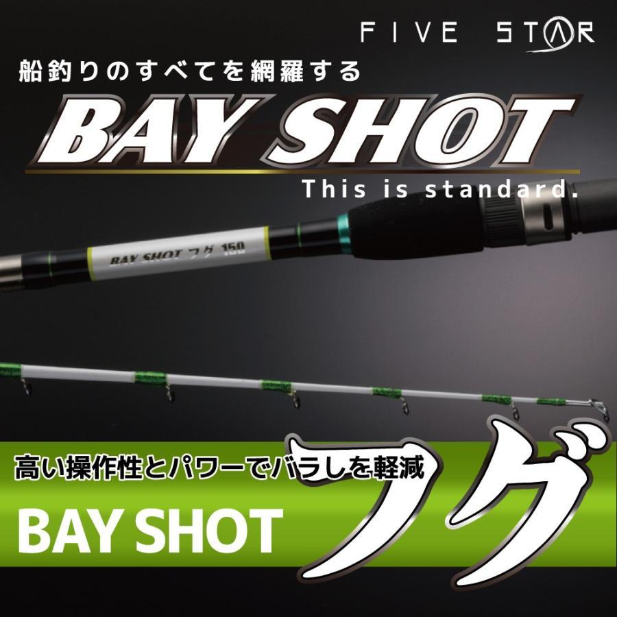 河豚スペシャルモデル BAY SHOT フグ 150/ベイショットフグ/船釣り/FIVE STAR/ファイブスター|fivestarfishing