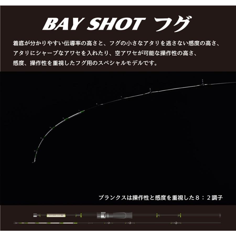 河豚スペシャルモデル BAY SHOT フグ 150/ベイショットフグ/船釣り/FIVE STAR/ファイブスター|fivestarfishing|02
