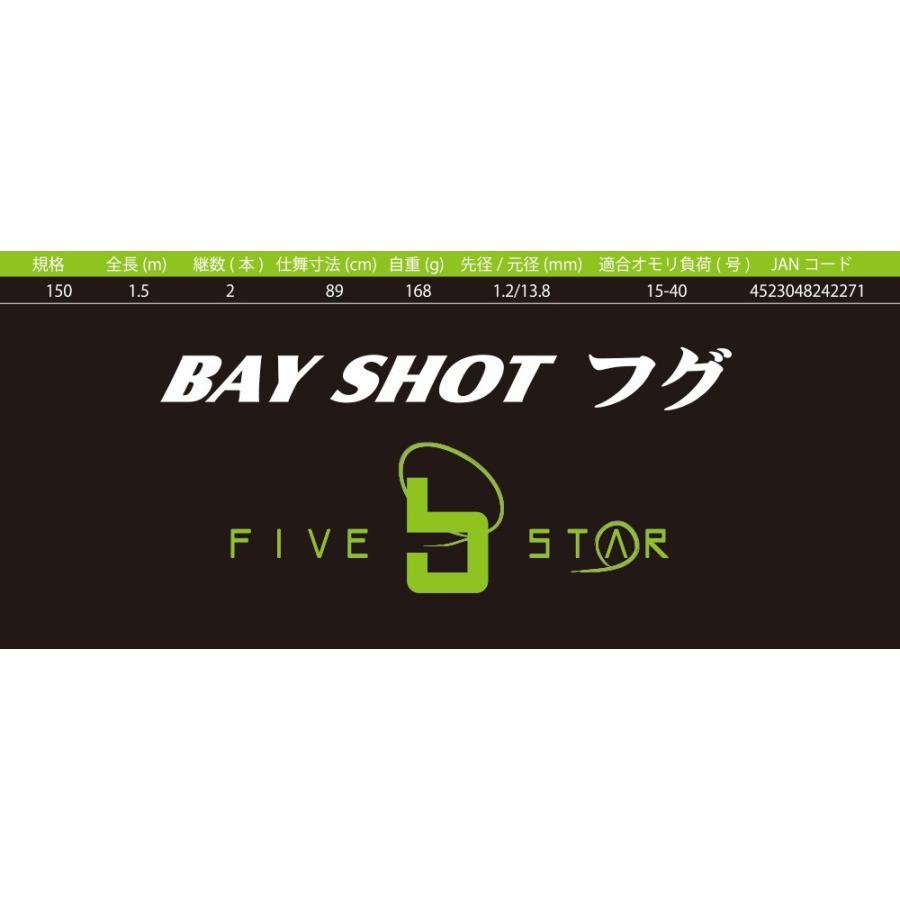 河豚スペシャルモデル BAY SHOT フグ 150/ベイショットフグ/船釣り/FIVE STAR/ファイブスター|fivestarfishing|04