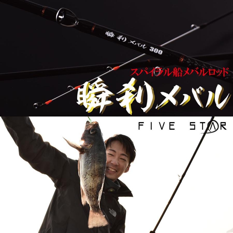 メバルロッドにスパイラル搭載! 瞬刹メバル 300/しゅんせつメバル/船釣り/FIVE STAR/ファイブスター|fivestarfishing