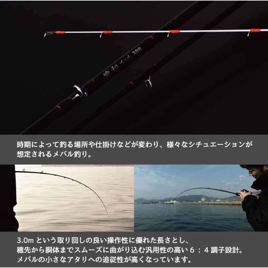 メバルロッドにスパイラル搭載! 瞬刹メバル 300/しゅんせつメバル/船釣り/FIVE STAR/ファイブスター|fivestarfishing|02
