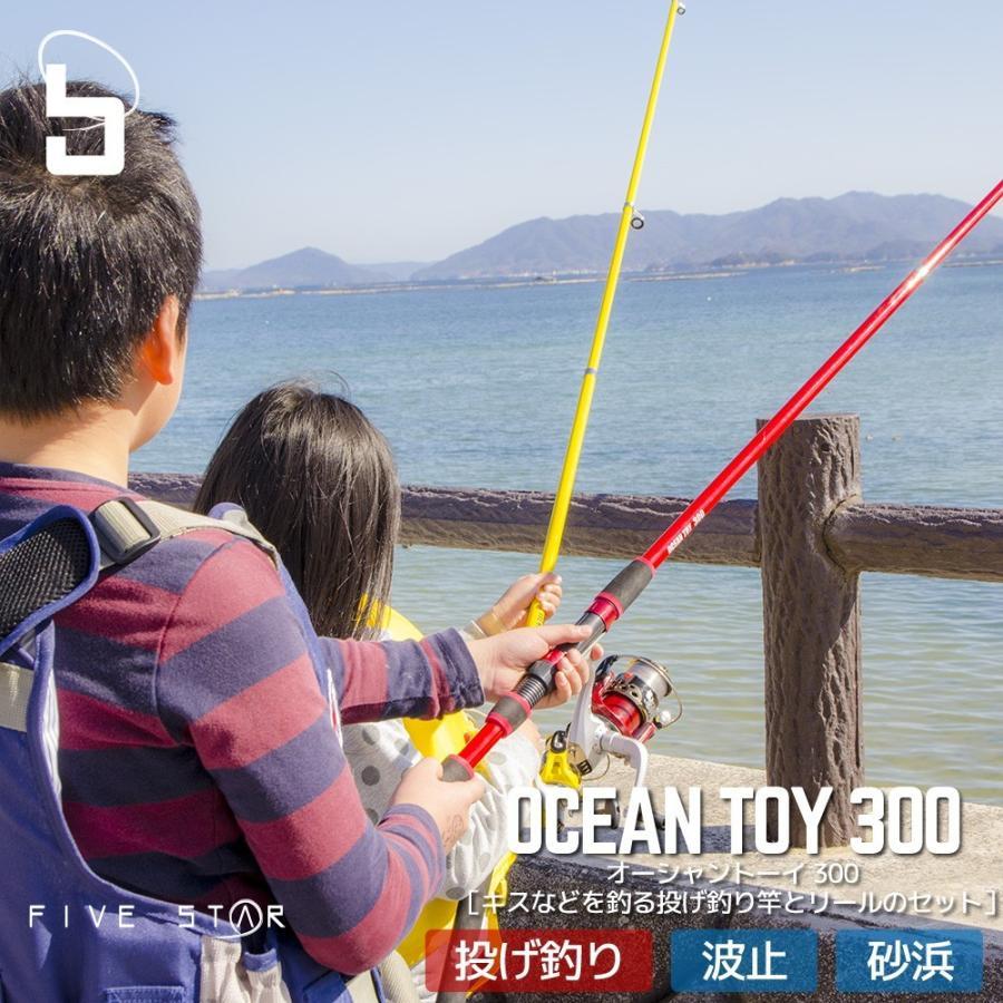 カラフルに投げ釣り!OCEAN TOY 300/オーシャントーイ300/投げ/ファミリー/釣り/FIVE STAR/ファイブスター|fivestarfishing