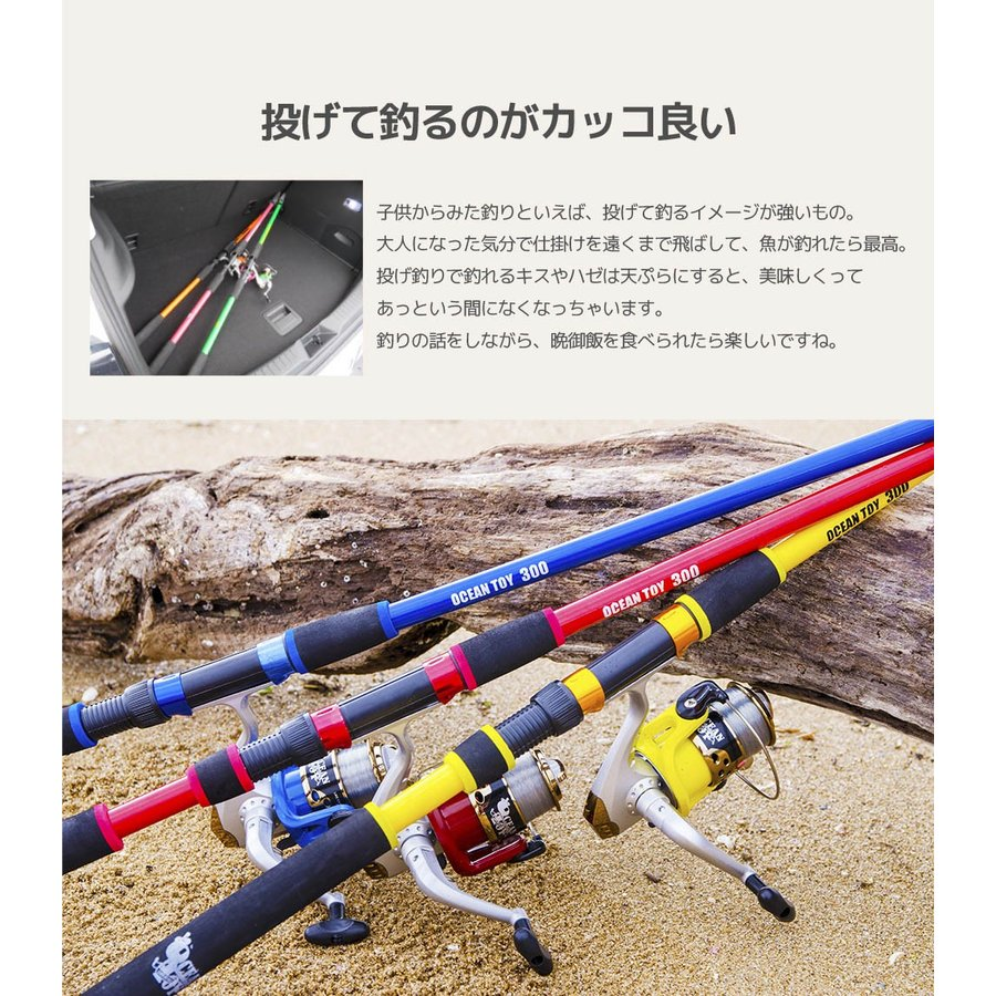 カラフルに投げ釣り!OCEAN TOY 300/オーシャントーイ300/投げ/ファミリー/釣り/FIVE STAR/ファイブスター|fivestarfishing|02