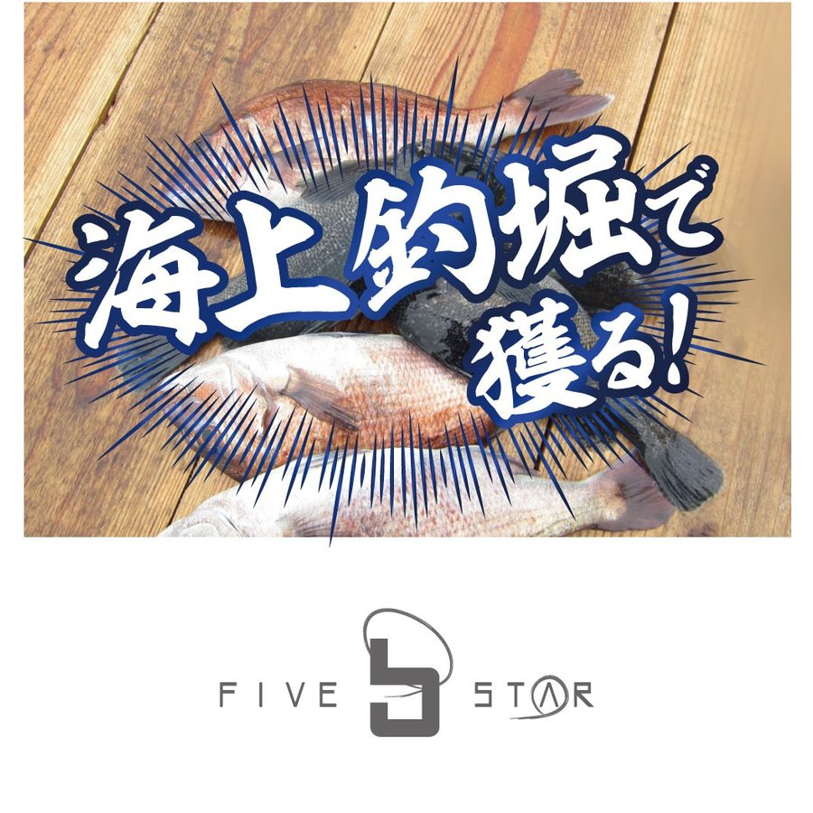 海上釣堀を制す!釣堀ハンターセット/海上釣堀/青物/マダイ/セット/釣り/FIVE STAR/ファイブスター fivestarfishing 08