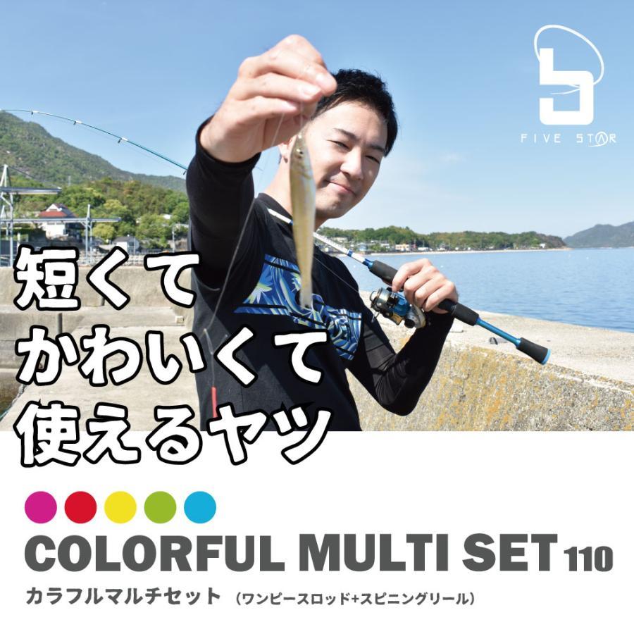 キッズにおススメ!COLORFUL MULTI SET 110/カラフルマルチセット/防波堤/テトラ釣り/FIVE STAR/ファイブスター fivestarfishing