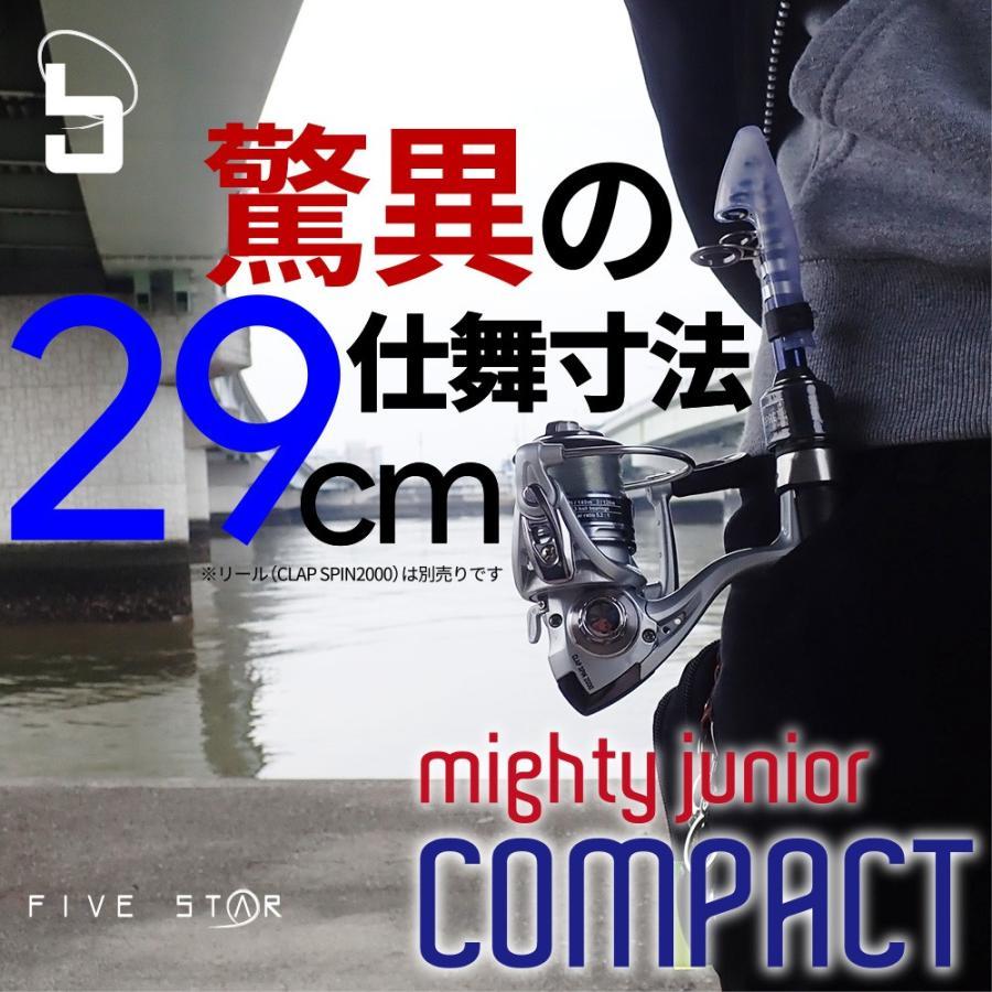 驚異の仕舞寸法 mighty junior COMPACT/マイティージュニアコンパクト/ルアー/ボートゲーム/FIVE STAR/ファイブスター|fivestarfishing