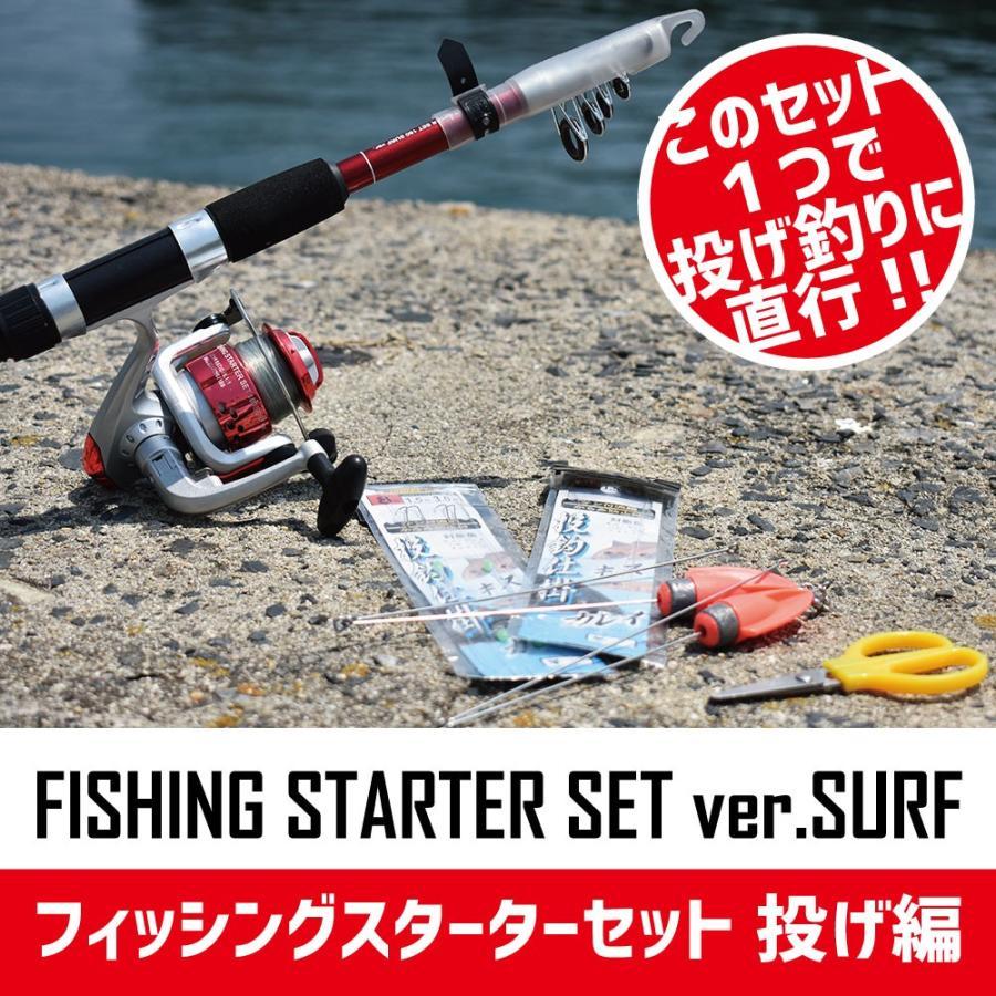 ゼロから始める初心者応援!フィッシングスターターセット  投げ編/投げ釣り/FIVESTAR/ファイブスター|fivestarfishing
