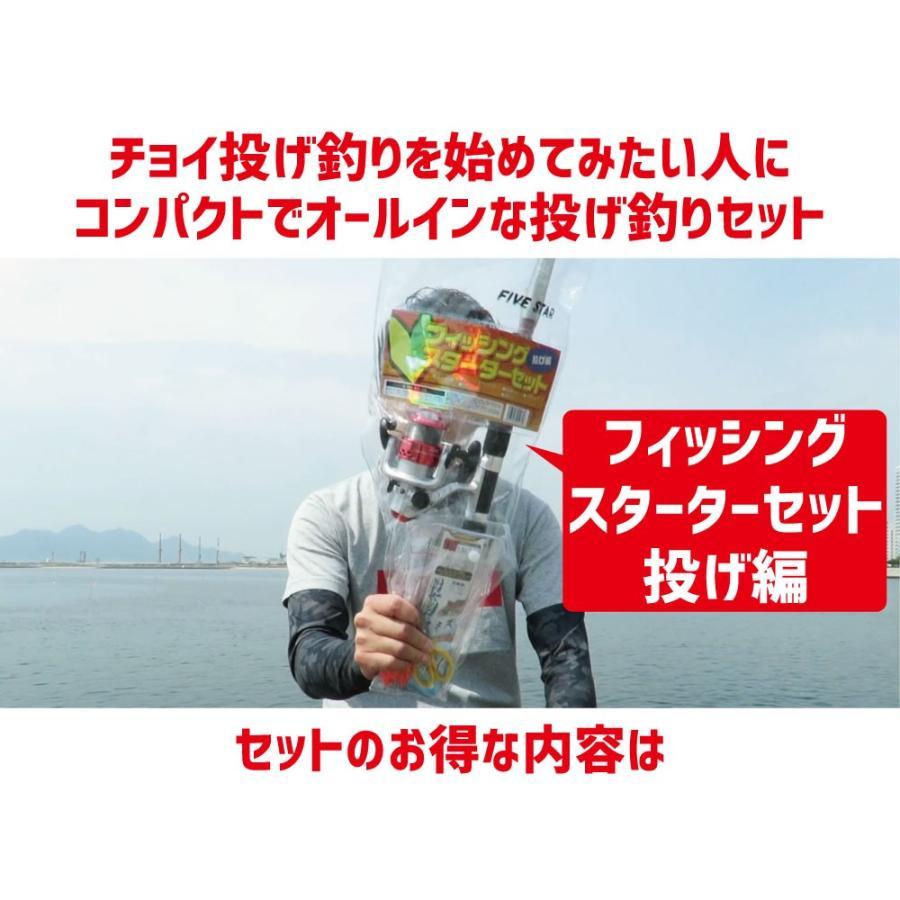 ゼロから始める初心者応援!フィッシングスターターセット  投げ編/投げ釣り/FIVESTAR/ファイブスター|fivestarfishing|02