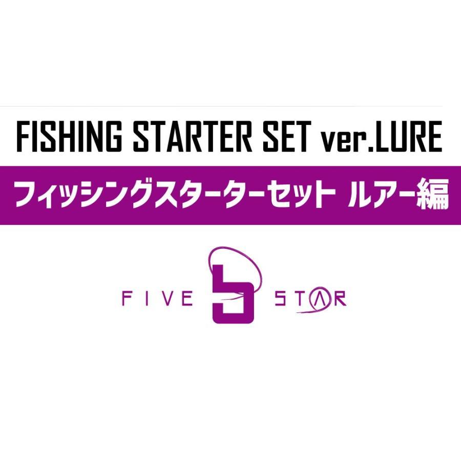 ゼロから始める初心者応援!フィッシングスターターセット  ルアー編/スピニング/ブラックバス/FIVESTAR/ファイブスター fivestarfishing 08