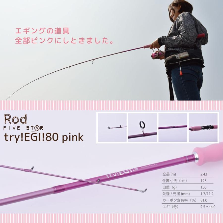 まっピンクのエギングセット!? PINK LADY EGING SET/ピンクレディーエギングセット/エギング/ピンク/セット/釣り/女性/FIVE STAR/ファイブスター|fivestarfishing|02