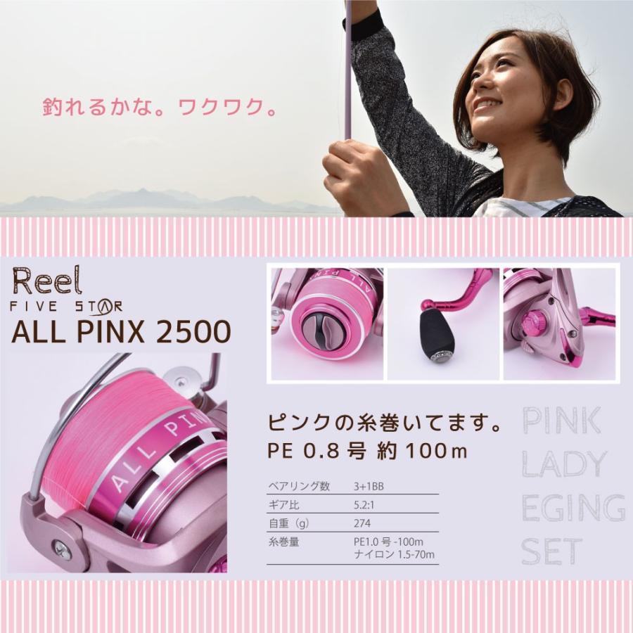 まっピンクのエギングセット!? PINK LADY EGING SET/ピンクレディーエギングセット/エギング/ピンク/セット/釣り/女性/FIVE STAR/ファイブスター|fivestarfishing|03