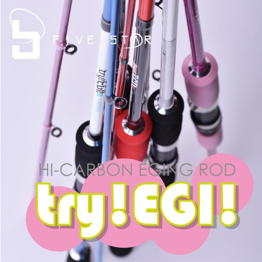 オシャレなロッドでエギング!try! EGI! 80/トライエギ 80/エギング/アオリ/釣り/FIVE STAR/ファイブスター|fivestarfishing