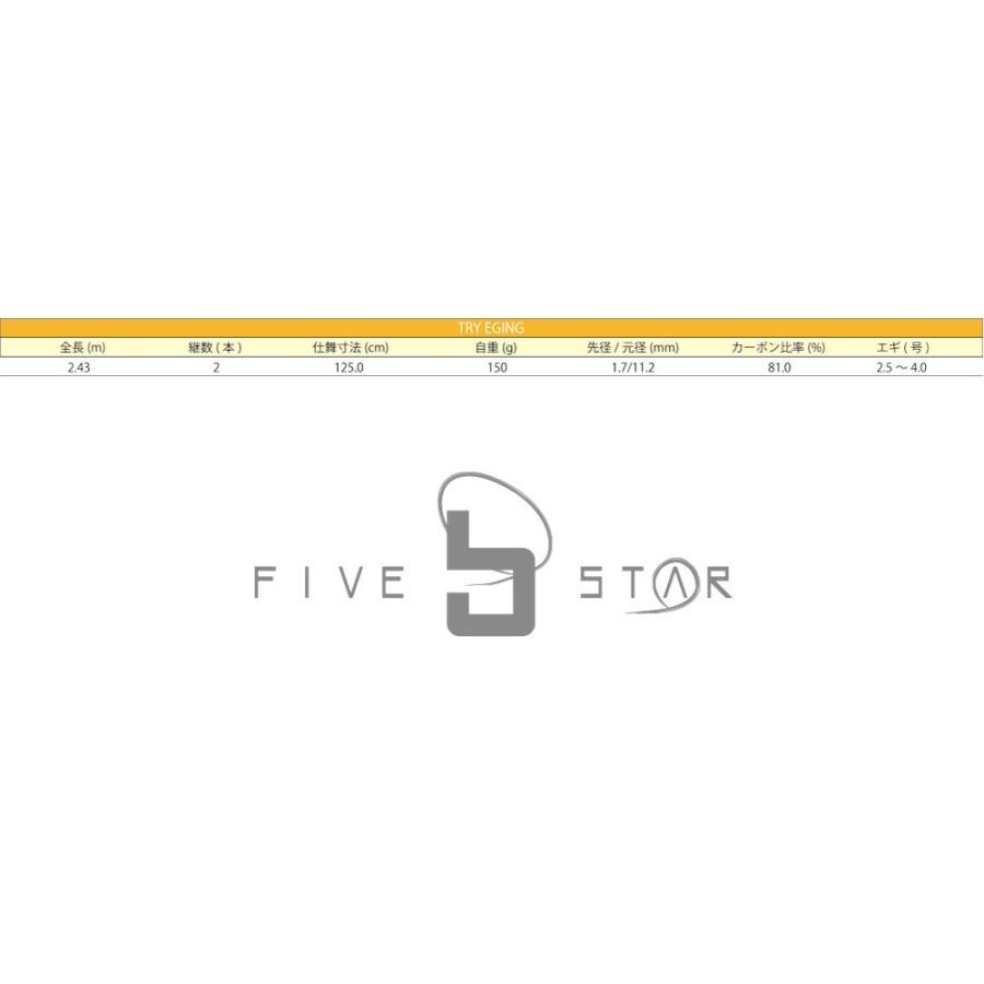 オシャレなロッドでエギング!try! EGI! 80/トライエギ 80/エギング/アオリ/釣り/FIVE STAR/ファイブスター|fivestarfishing|12