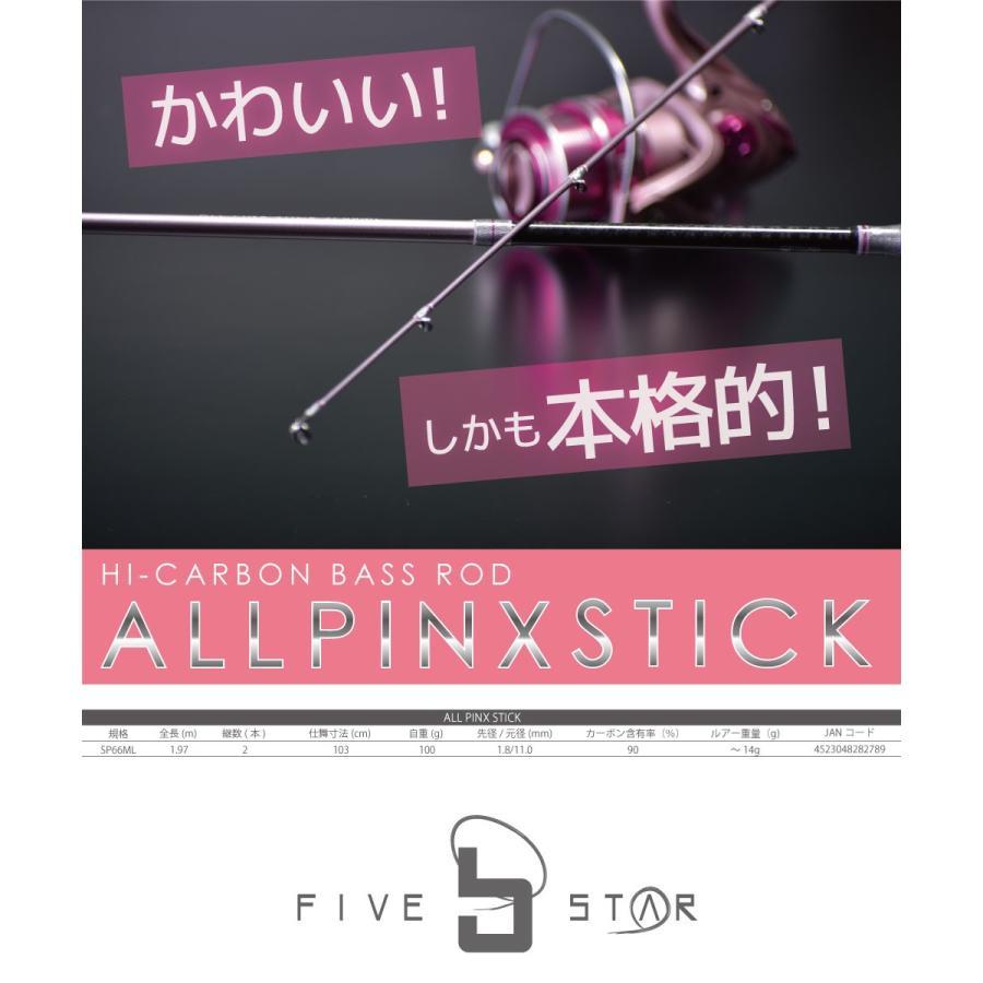 かわカッコいいバスロッド ALL PINX STICK/オールピンクスティック/スピニング/ブラックバス/女性/FIVESTAR/ファイブスター|fivestarfishing|04