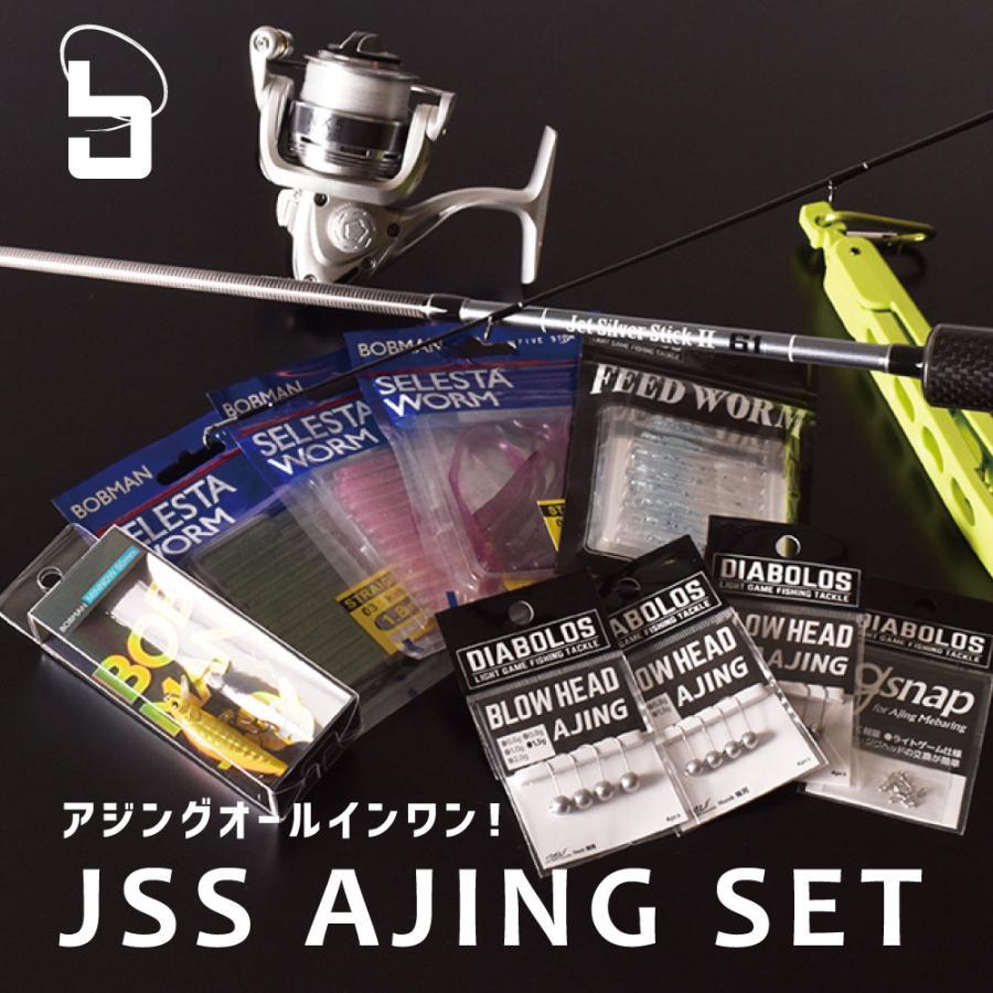 初めてのアジングに!JSS アジングセット/JSSアジングセット/ライトゲーム/アジング/釣り/FIVE STAR/ファイブスター|fivestarfishing