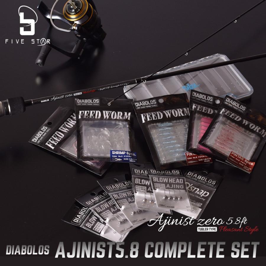 本気のアジングセット!DIABOLOS AJINIST 5.8ft COMPLETE SET/アジニスト5.8コンプリートセット/ライトゲーム/アジング/釣り/FIVE STAR/ファイブスター|fivestarfishing