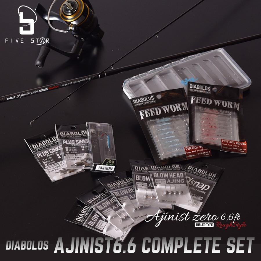 本気のアジングセット!DIABOLOS AJINIST 6.6ft COMPLETE SET/アジニスト6.6コンプリートセット/ライトゲーム/アジング/釣り/FIVE STAR/ファイブスター|fivestarfishing