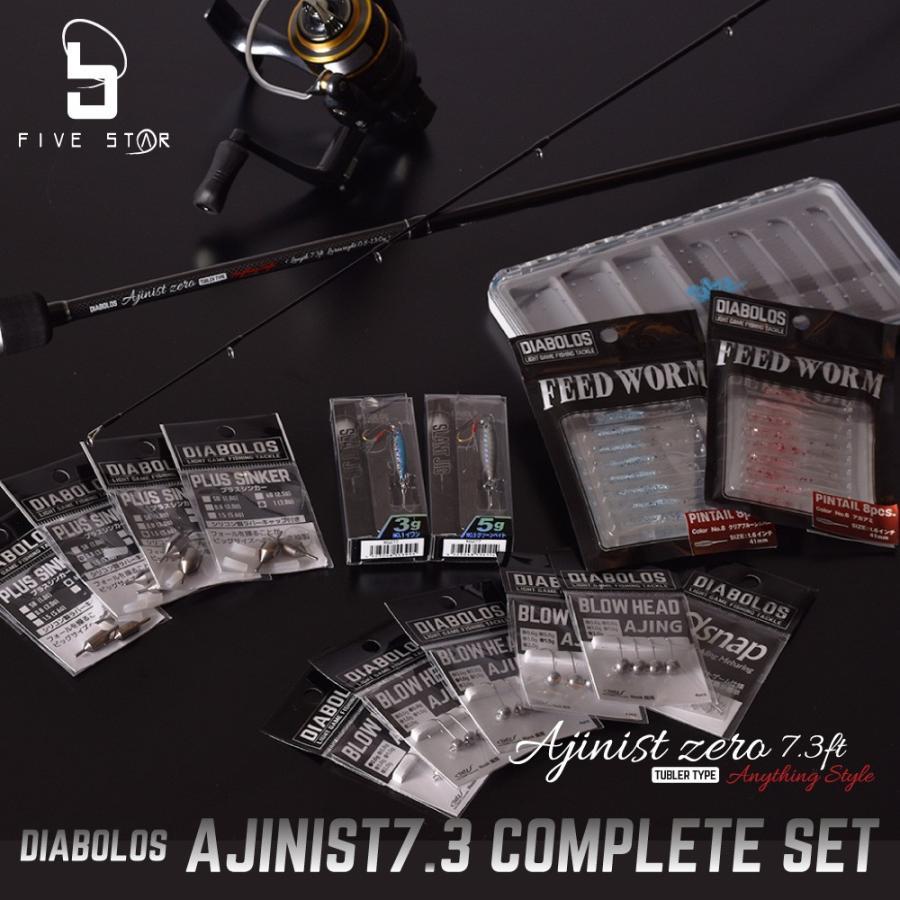 本気のアジングセット!DIABOLOS AJINIST 7.3ft COMPLETE SET/アジニスト7.3コンプリートセット/ライトゲーム/アジング/釣り/FIVE STAR/ファイブスター|fivestarfishing
