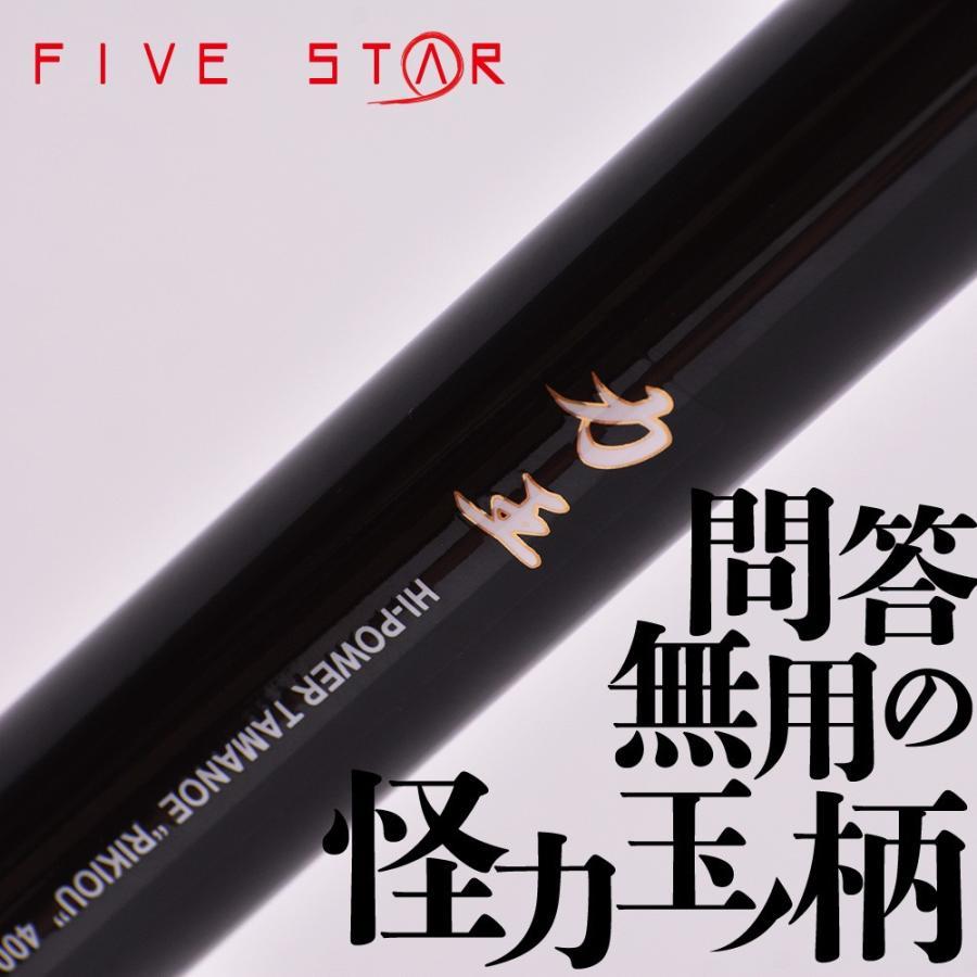 力王 玉の柄 400/ランディング/磯の柄/FIVE STAR/ファイブスター fivestarfishing