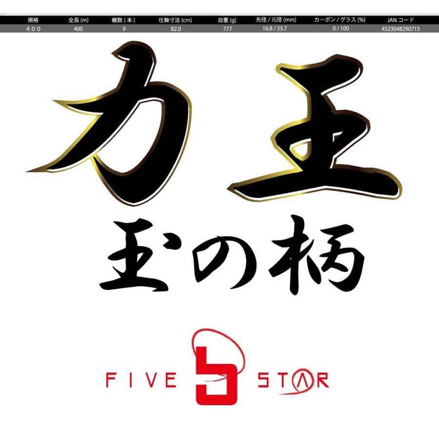 力王 玉の柄 400/ランディング/磯の柄/FIVE STAR/ファイブスター fivestarfishing 05