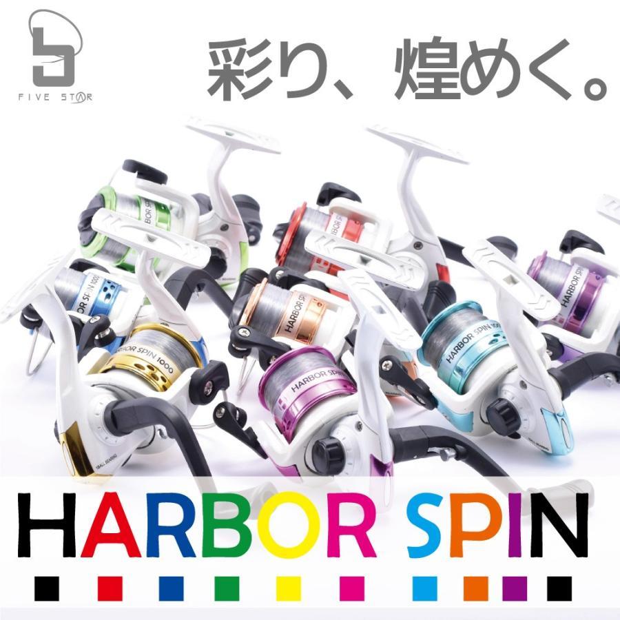 FIVE STAR/ファイブスター HARBOR SPIN/ハーバースピン/ちょい投げ/サビキ/テトラ/スピニングリール/海水/釣り|fivestarfishing