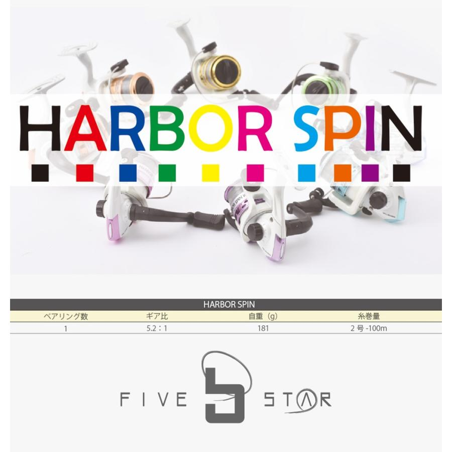 FIVE STAR/ファイブスター HARBOR SPIN/ハーバースピン/ちょい投げ/サビキ/テトラ/スピニングリール/海水/釣り|fivestarfishing|06
