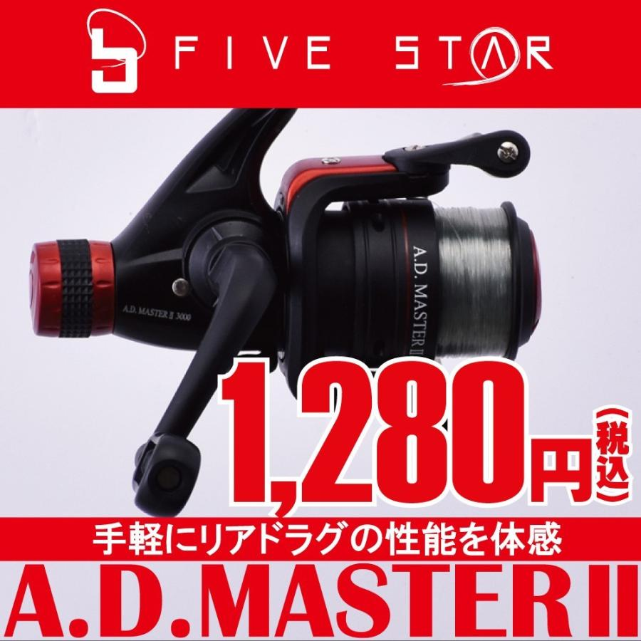 FIVE STAR/ファイブスター AD MASTERII3000/エーディーマスターII3000/リアドラグリール/海水/釣り/ヤエン fivestarfishing