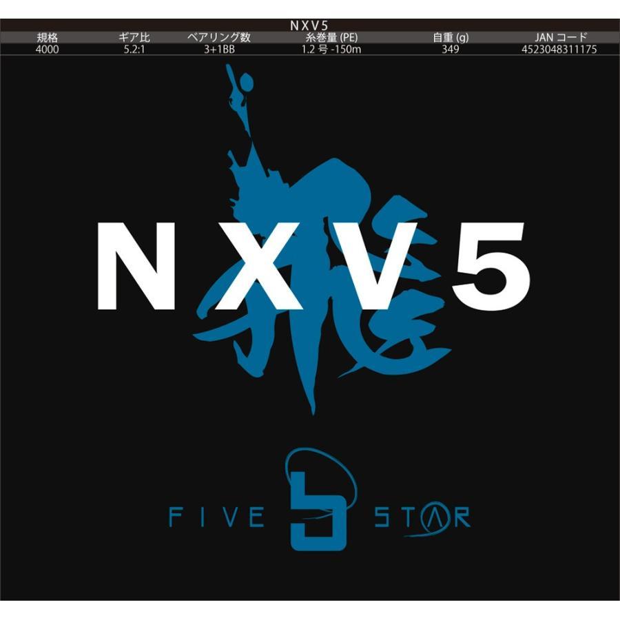 FIVE STAR/ファイブスター NXV5 4000/投げ/スピニングリール/海水/釣り|fivestarfishing|06