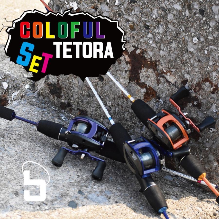 穴釣りに最適なベイトセット!COLORFUL TETORA SET/カラフルテトラセット/防波堤/テトラ釣り/FIVE STAR/ファイブスター fivestarfishing