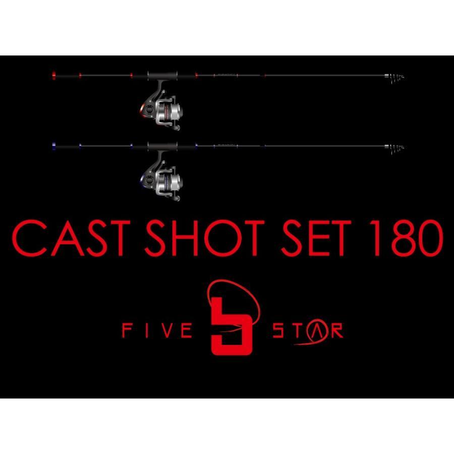 ありそうでなかった!CAST SHOT SET/キャストショットセット/スピニング/ブラックバス/FIVESTAR/ファイブスター|fivestarfishing|05