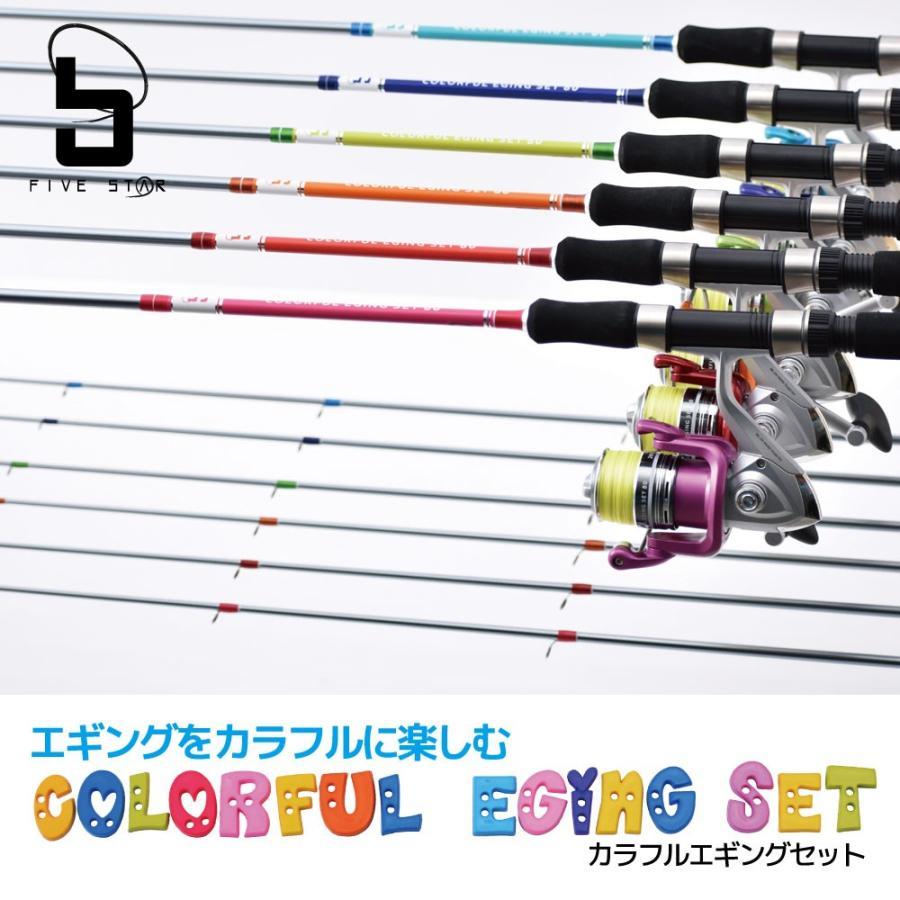 キュートでPOPなエギングセット!CORLORFUL EGING SET/カラフルエギングセット/釣り/FIVE STAR/ファイブスター fivestarfishing