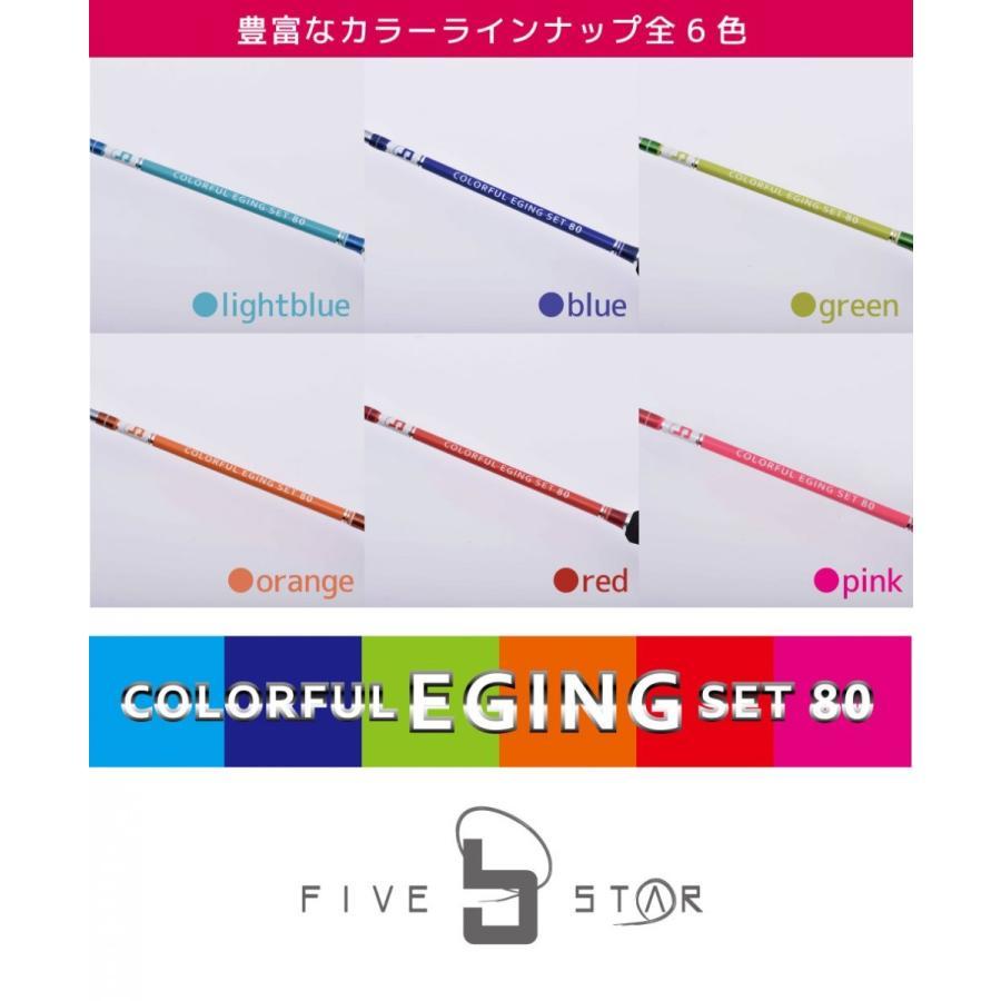 キュートでPOPなエギングセット!CORLORFUL EGING SET/カラフルエギングセット/釣り/FIVE STAR/ファイブスター fivestarfishing 07