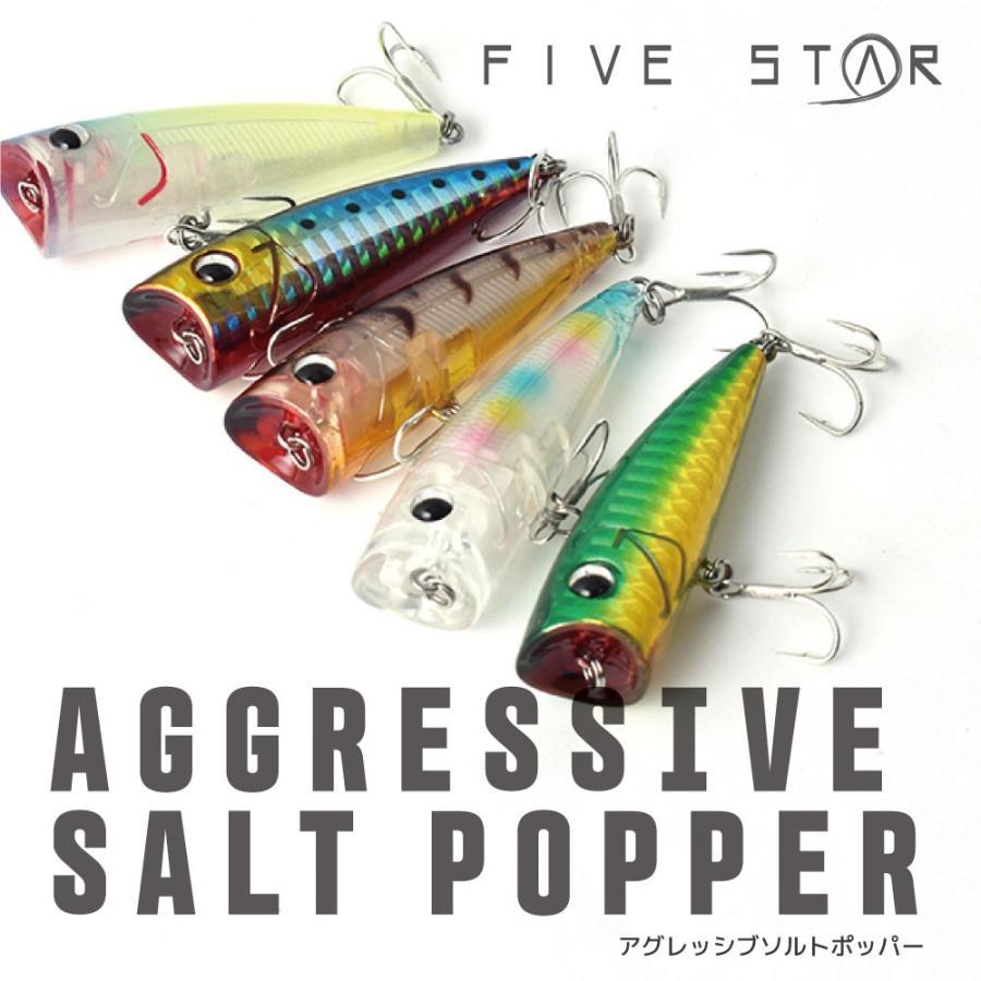 万能ポッパー!AGGRESSIVE SALT POPPER/アグレッシブソルトポッパー/シーバス/チニング/ルアー/FIVE STAR/ファイブスター[ネコポス対応:10]|fivestarfishing