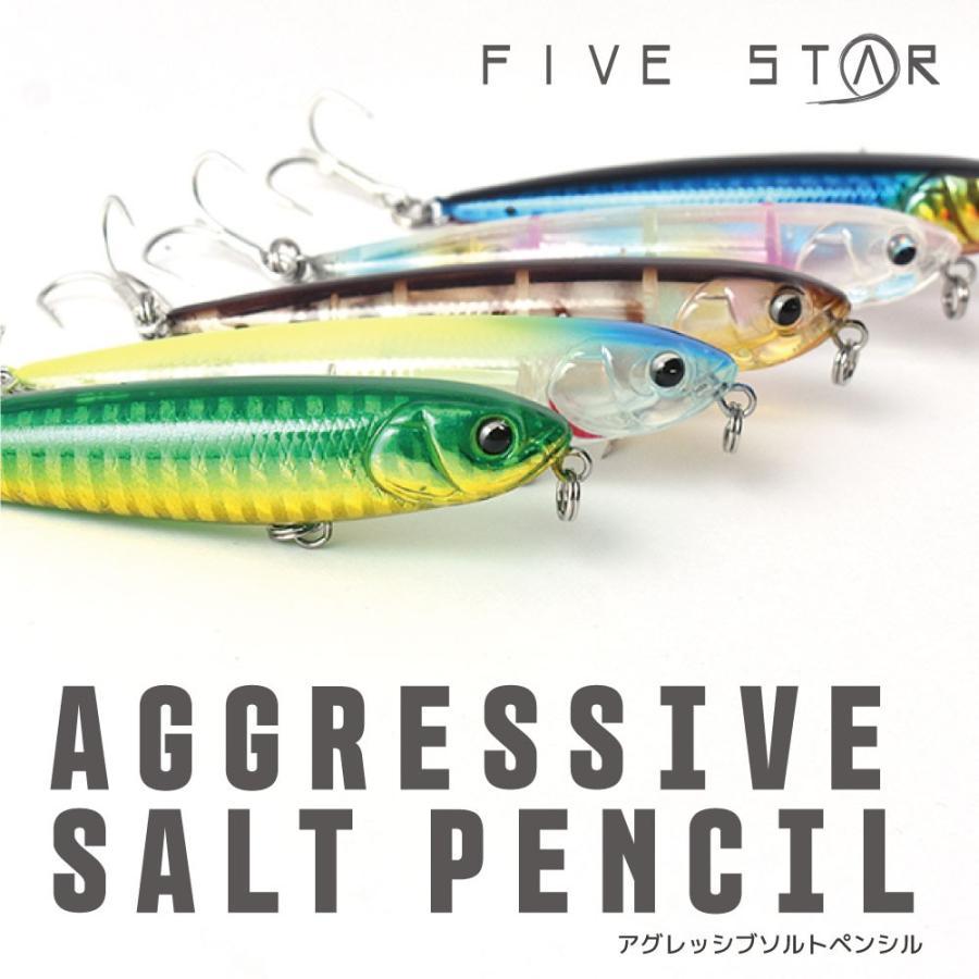 万能ペンシル!AGGRESSIVE SALT PENCIL/アグレッシブソルトペンシル/シーバス/チニング/ルアー/FIVE STAR/ファイブスター[ネコポス対応:10] fivestarfishing