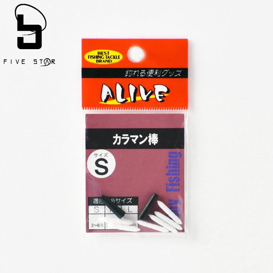 ALIVE/アライブ カラマン棒/FIVESTAR/ファイブスター fivestarfishing