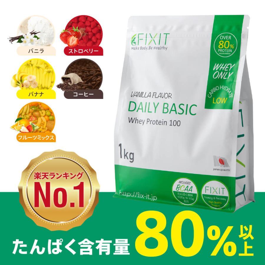 プロテイン ホエイプロテイン バニラ ストロベリー バナナ コーヒー フルーツミックス 1kg たんぱく質含有量80%以上 FIXIT DAILY BASIC fixit