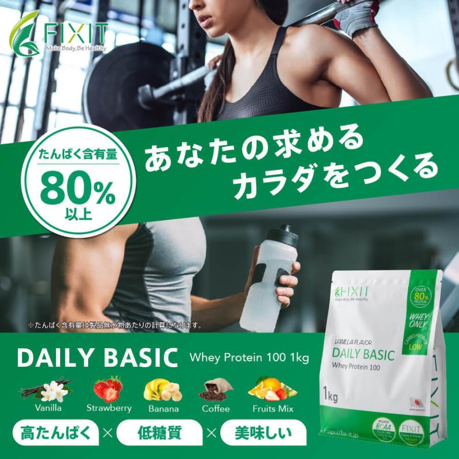 プロテイン ホエイプロテイン バニラ ストロベリー バナナ コーヒー フルーツミックス 1kg たんぱく質含有量80%以上 FIXIT DAILY BASIC fixit 02