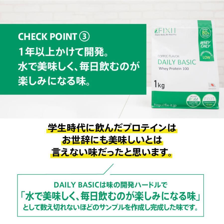 プロテイン ホエイプロテイン バニラ ストロベリー バナナ コーヒー フルーツミックス 1kg たんぱく質含有量80%以上 FIXIT DAILY BASIC fixit 05