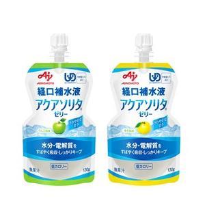 経口補水液 アクアソリタゼリー りんご風味 130g 味の素株式会社 fjdrug 02