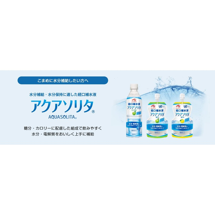 経口補水液 アクアソリタゼリー ゆず風味 130g 味の素株式会社|fjdrug|03