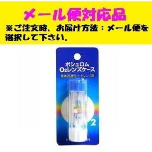 ボシュロム O2レンズケース 酸素透過性ハードレンズ用 (1個)  メール便対応品 fjdrug