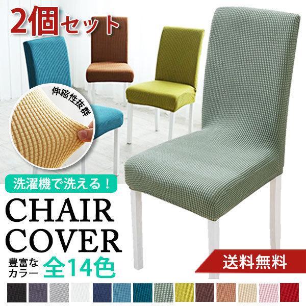 椅子カバー 背もたれ 座面 イス フルカバー 2枚セット おしゃれ 無地 チェアカバー 伸縮性 ストレッチ 汚れ防止 洗濯可能