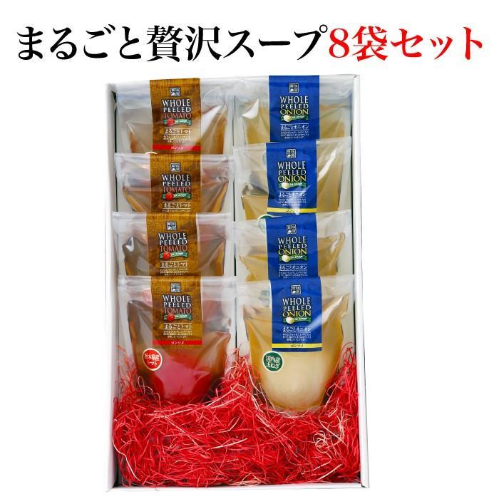 【2020お中元】 06-09 ふ〜でゅ〜す 贅沢まるごとスープ 8袋セット [栃木県産 足利市] F275
