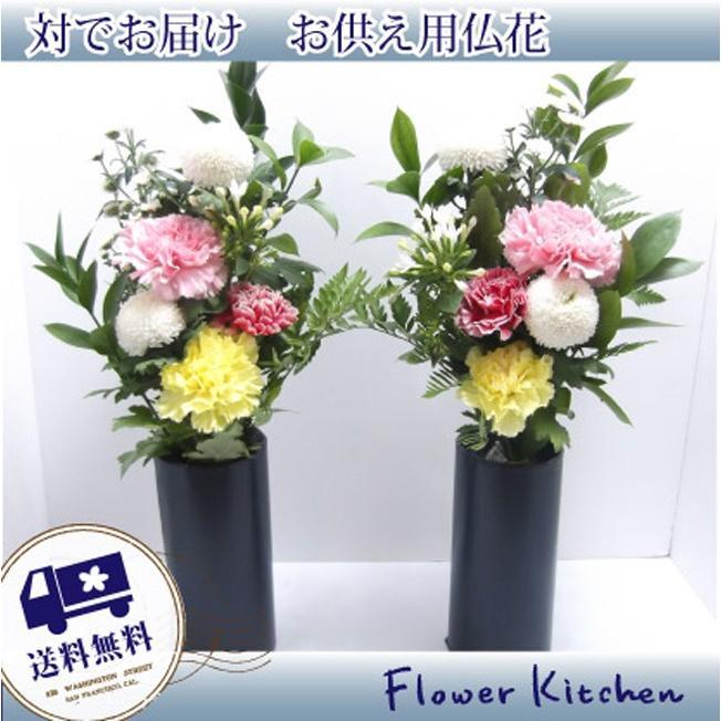 お供え お悔やみ お盆 お彼岸 一対の仏花束  おまかせ供花  1対の仏花(2束)でお届けします|fkjiyugaoka
