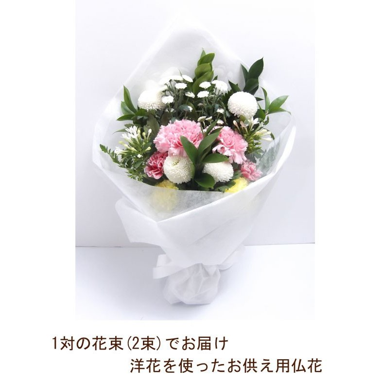 お供え お悔やみ お盆 お彼岸 一対の仏花束  おまかせ供花  1対の仏花(2束)でお届けします|fkjiyugaoka|04