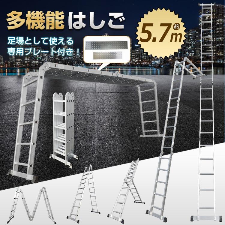 はしご 5.7m 伸縮 買い物 脚立 作業台 アルミ 折りたたみ 梯子 賜物 ハシゴ ラダー 高所 ny357 雪下ろし 足場 剪定 洗車 多機能 プレート付き