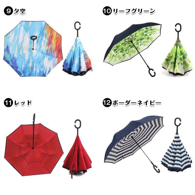 逆さ傘 傘 晴雨兼用 日傘 逆さになる傘 さかさま傘 レディース メンズ 日焼け対策 UVカット 逆折り 逆向き 長傘 濡れない zk095|fkstyle|12