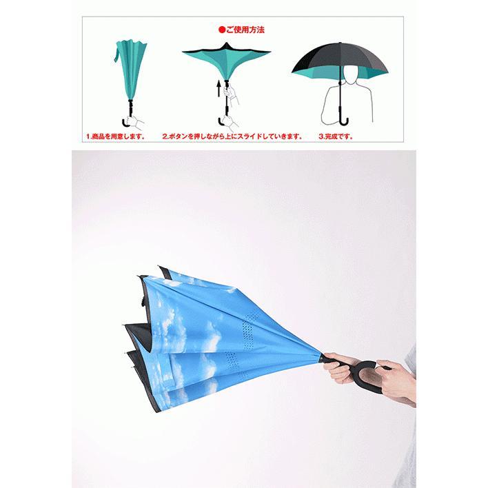 逆さ傘 傘 晴雨兼用 日傘 逆さになる傘 さかさま傘 レディース メンズ 日焼け対策 UVカット 逆折り 逆向き 長傘 濡れない zk095|fkstyle|05
